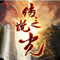传说之光(三职业3D复古传奇)